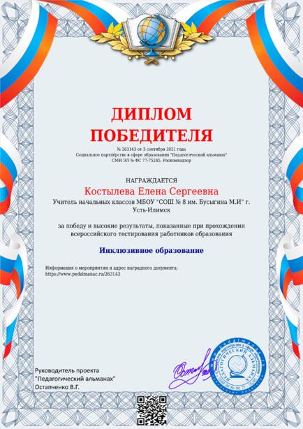 Наградной документи № 263143
