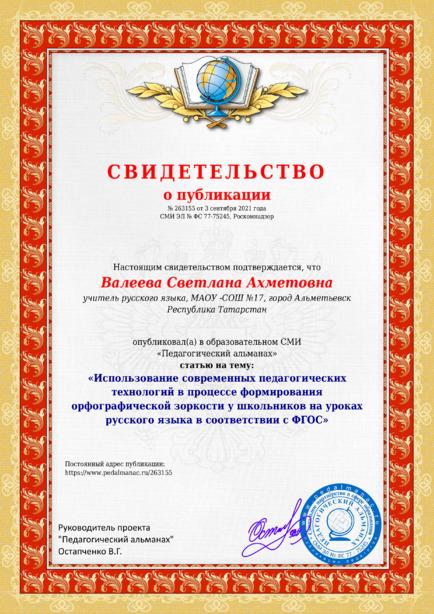 Свидетельство о публикации № 263155