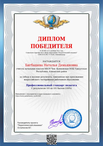 Наградной документи № 263365