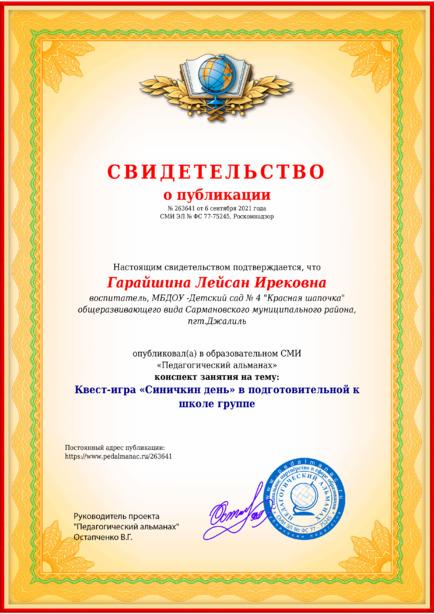 Свидетельство о публикации № 263641