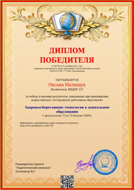 Наградной документи № 263720
