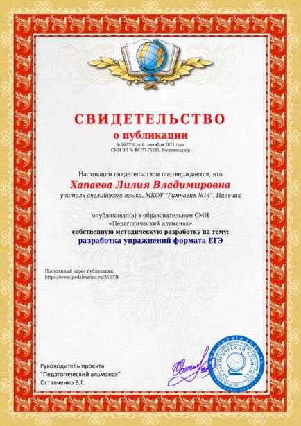 Свидетельство о публикации № 263736