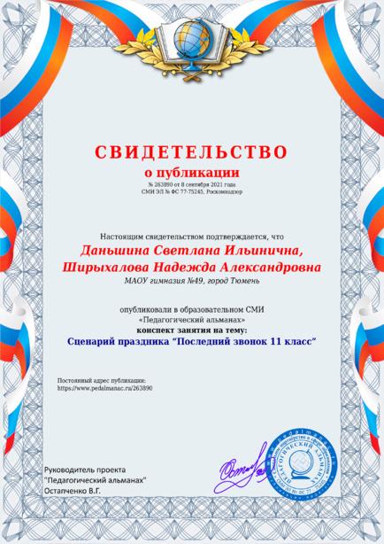 Свидетельство о публикации № 263890