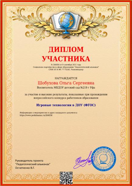 Наградной документи № 264056