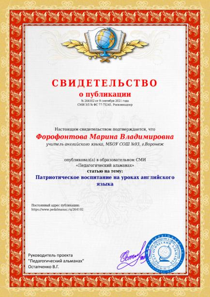 Свидетельство о публикации № 264102