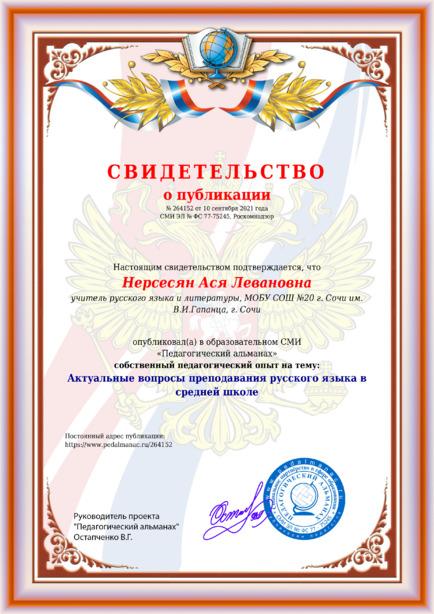 Свидетельство о публикации № 264152
