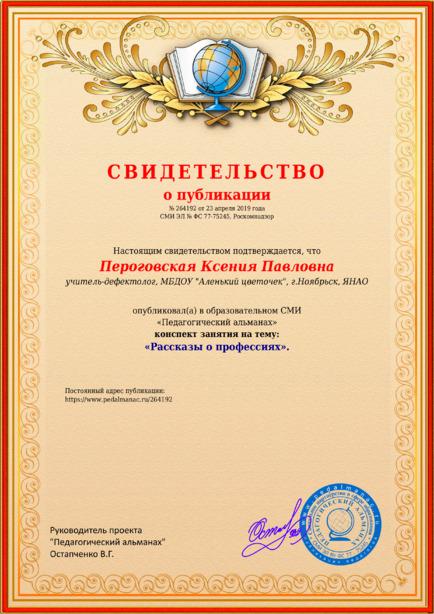 Свидетельство о публикации № 264192