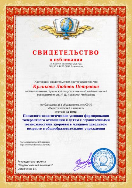 Свидетельство о публикации № 264277