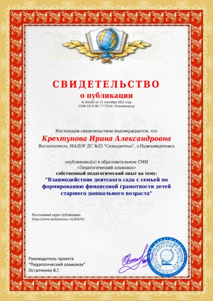 Свидетельство о публикации № 264283