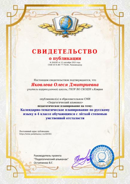 Свидетельство о публикации № 264365