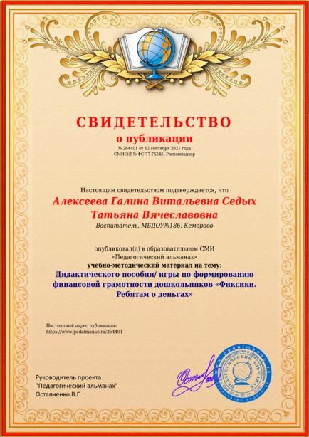 Свидетельство о публикации № 264401