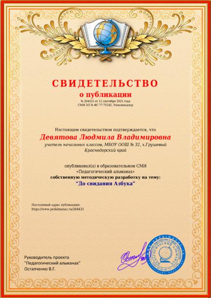 Свидетельство о публикации № 264433