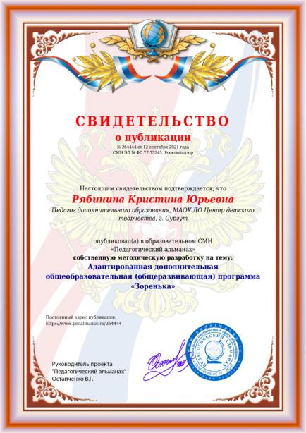 Свидетельство о публикации № 264444