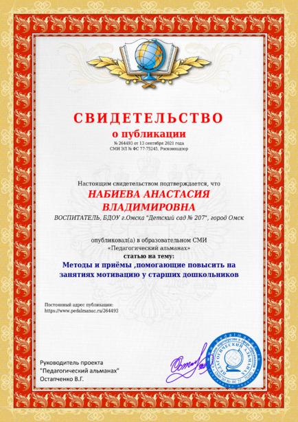 Свидетельство о публикации № 264493