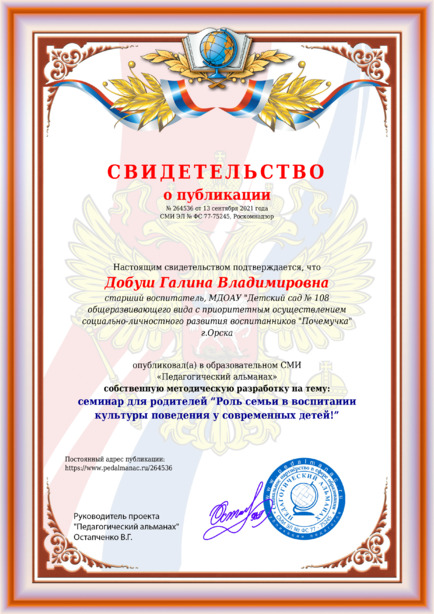 Свидетельство о публикации № 264536