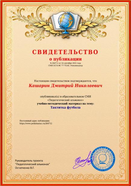 Свидетельство о публикации № 264712