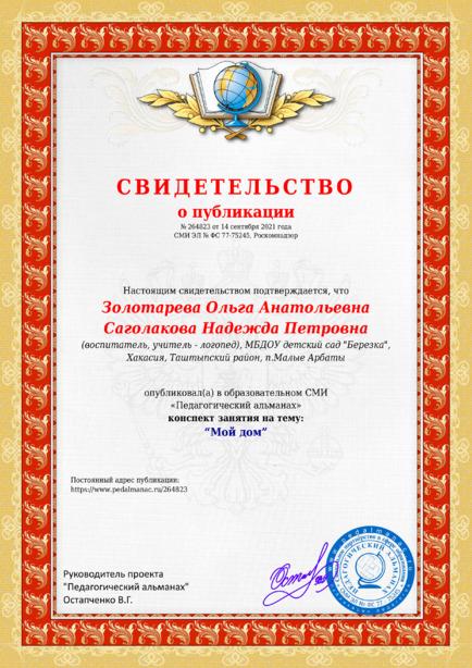 Свидетельство о публикации № 264823