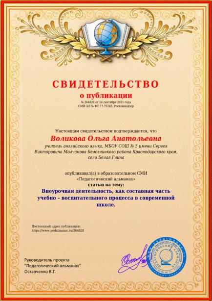 Свидетельство о публикации № 264828