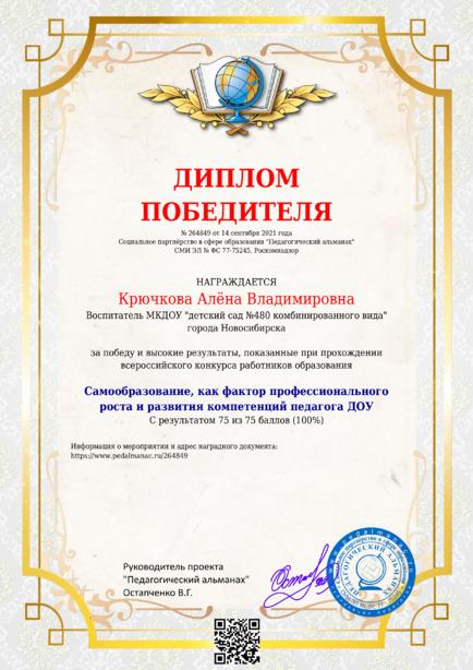 Наградной документи № 264849