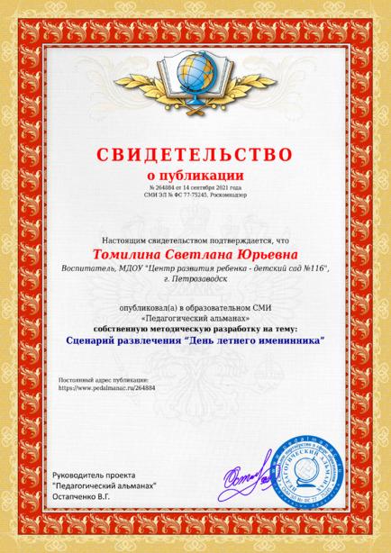 Свидетельство о публикации № 264884