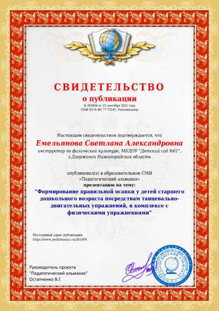 Свидетельство о публикации № 265004
