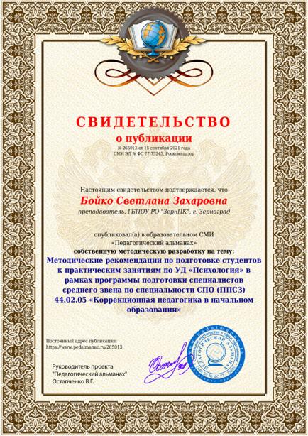 Свидетельство о публикации № 265013