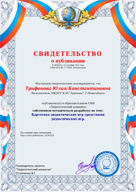 Свидетельство о публикации № 265024
