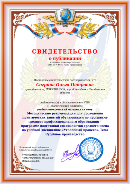 Свидетельство о публикации № 265049