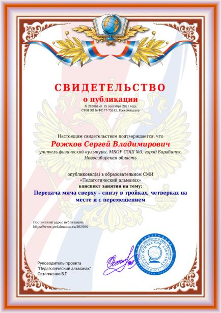 Свидетельство о публикации № 265064