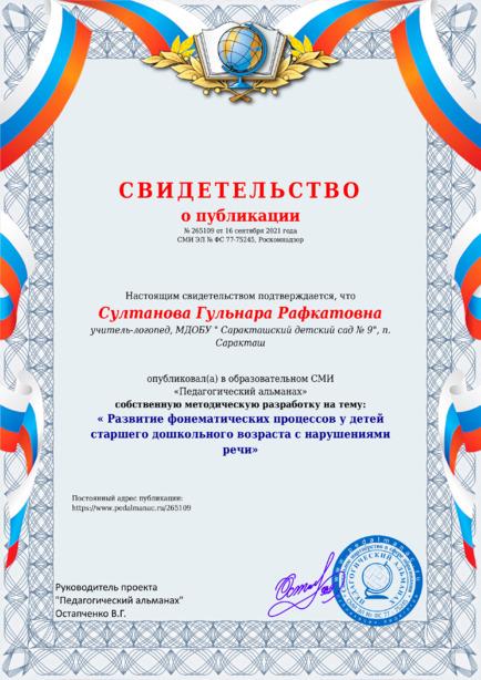 Свидетельство о публикации № 265109