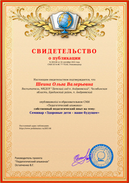Свидетельство о публикации № 265146