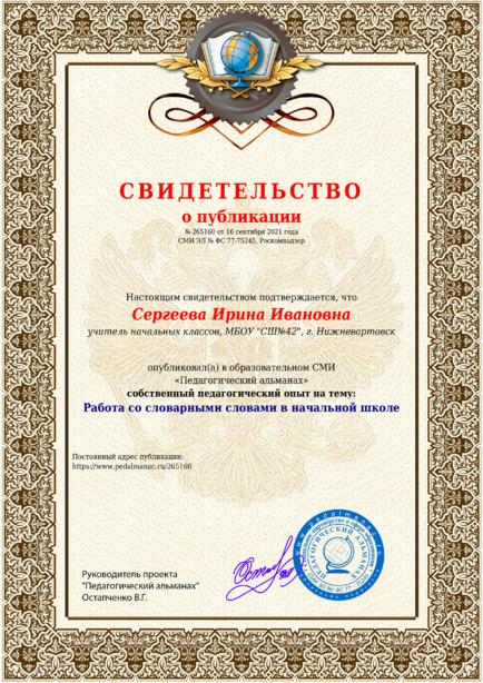 Свидетельство о публикации № 265160
