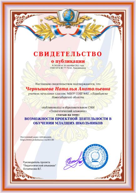 Свидетельство о публикации № 265180