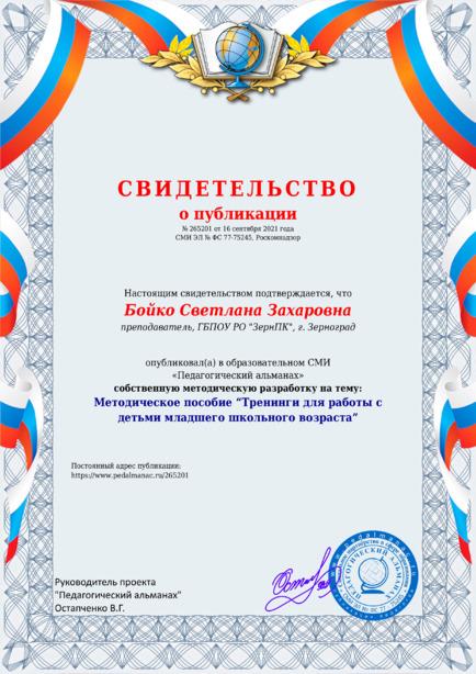 Свидетельство о публикации № 265201
