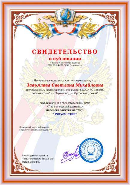 Свидетельство о публикации № 265279
