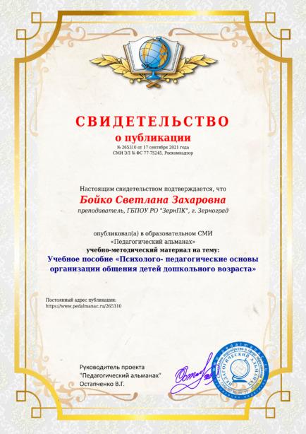 Свидетельство о публикации № 265310