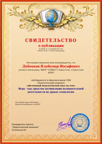 Свидетельство о публикации № 265387