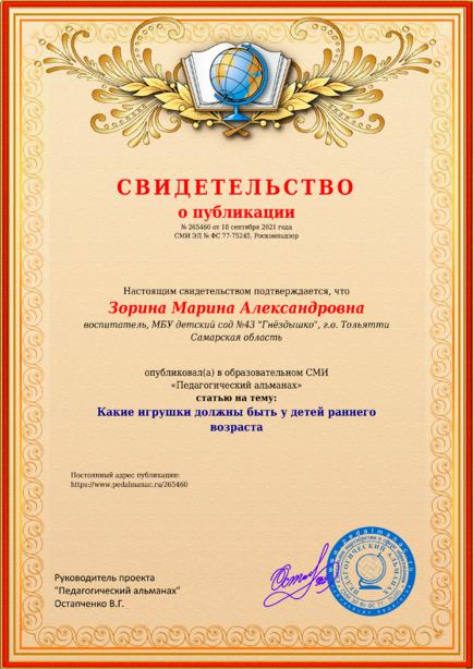 Свидетельство о публикации № 265460