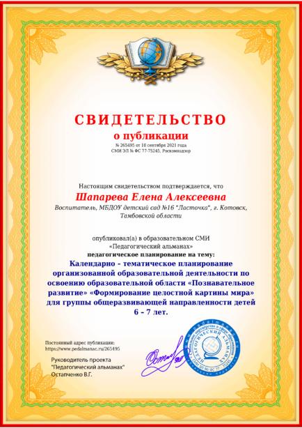 Свидетельство о публикации № 265495