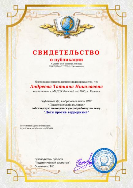 Свидетельство о публикации № 265669