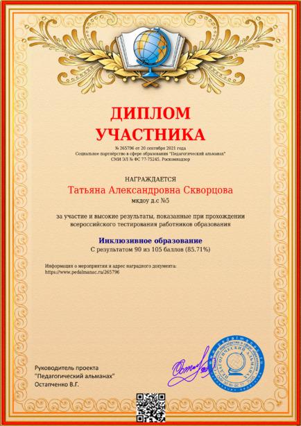 Наградной документи № 265796
