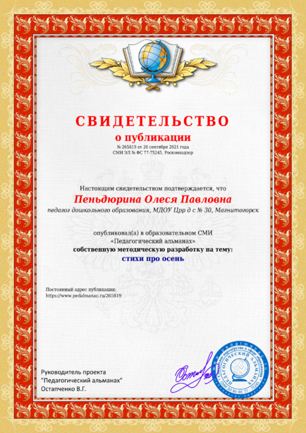 Свидетельство о публикации № 265819