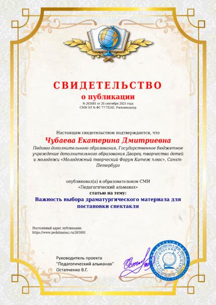 Свидетельство о публикации № 265881