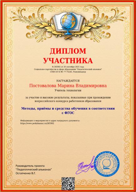 Наградной документи № 265902