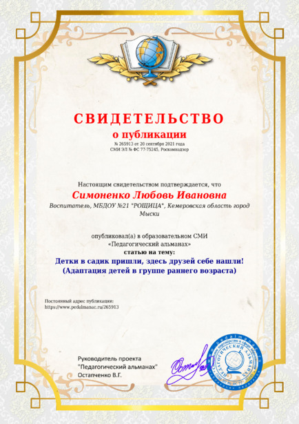 Свидетельство о публикации № 265913