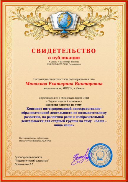 Свидетельство о публикации № 265963