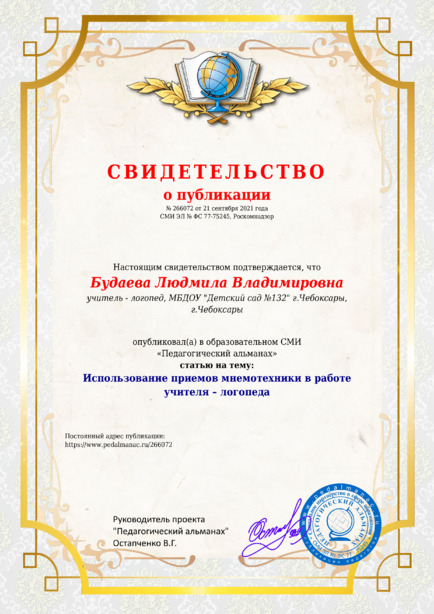 Свидетельство о публикации № 266072