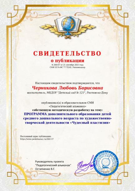 Свидетельство о публикации № 266147
