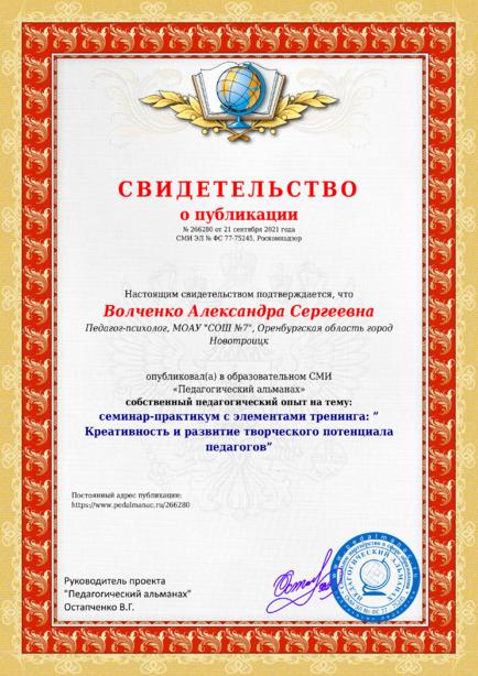 Свидетельство о публикации № 266280