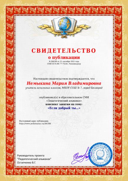 Свидетельство о публикации № 266308